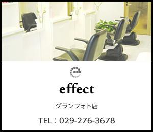エフェクト グランフォト店